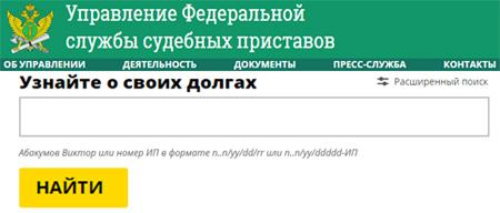 ОСП по Балашихинскому району и г